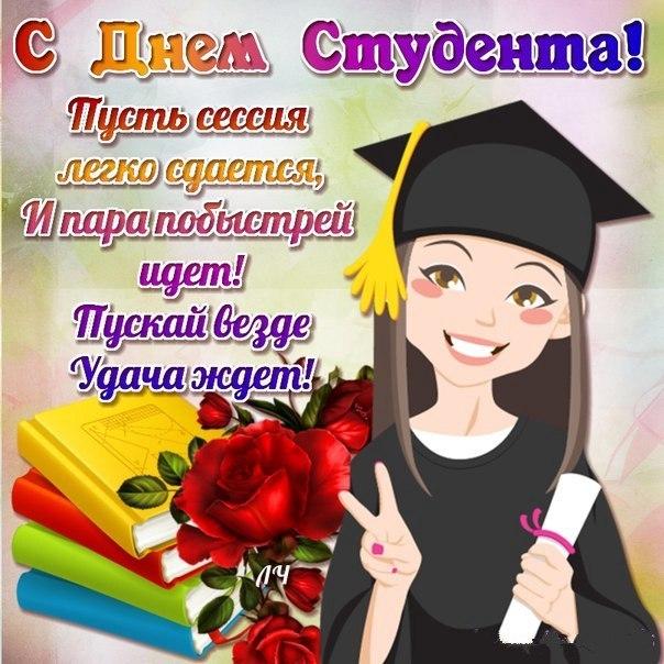 Поздравление с днём рождения студентке